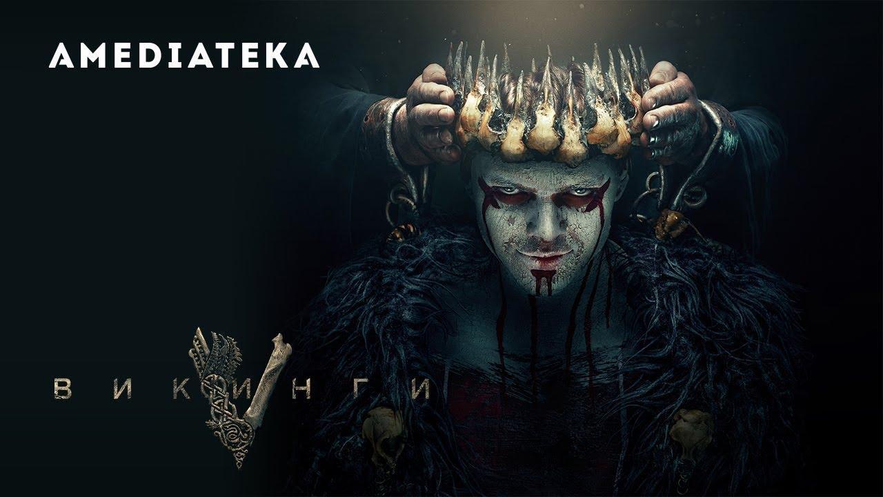 Викинги 5 сезон 14 серия