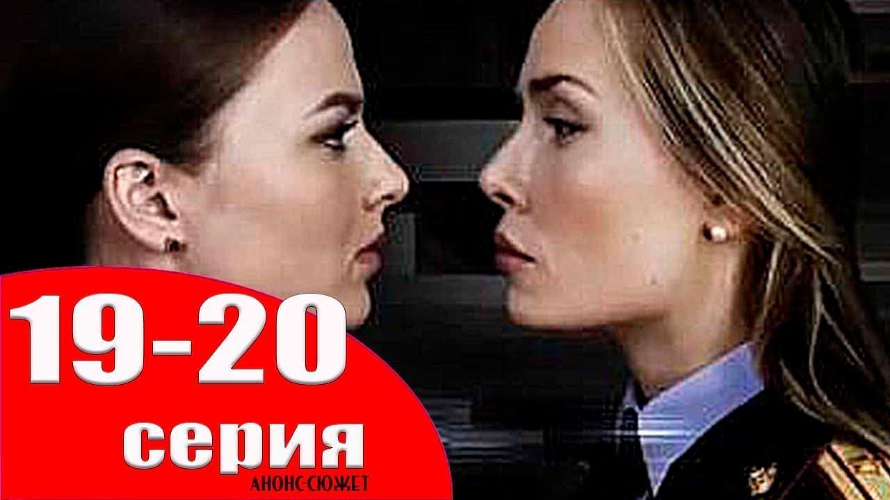 Дуэт по праву 19 20 серия