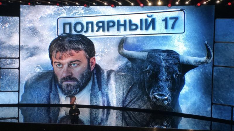 Полярный 17 сериал 2019