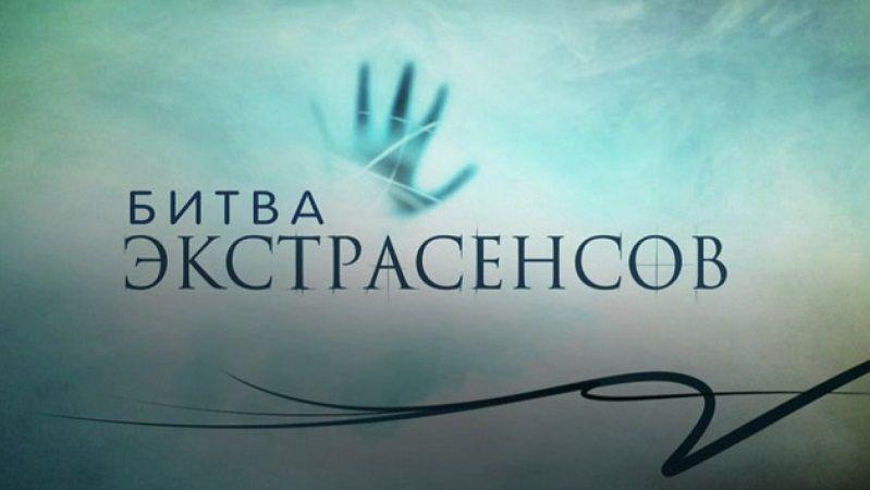 """Постер ТВ-шоу """"Битва экстрасенсов"""""""