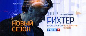 "Постер сериала ""Доктор Рихтер"""