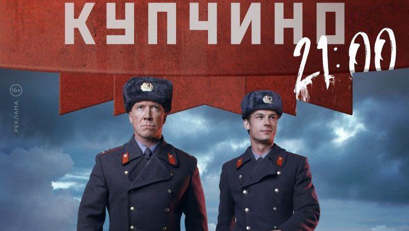 """Постер сериала """"Купчино"""""""