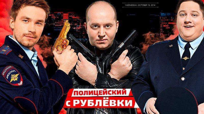 """Постер сериала """"Полицейский с Рублевки"""""""