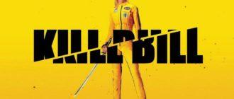 """Постер фильма """"Убить Билла"""""""