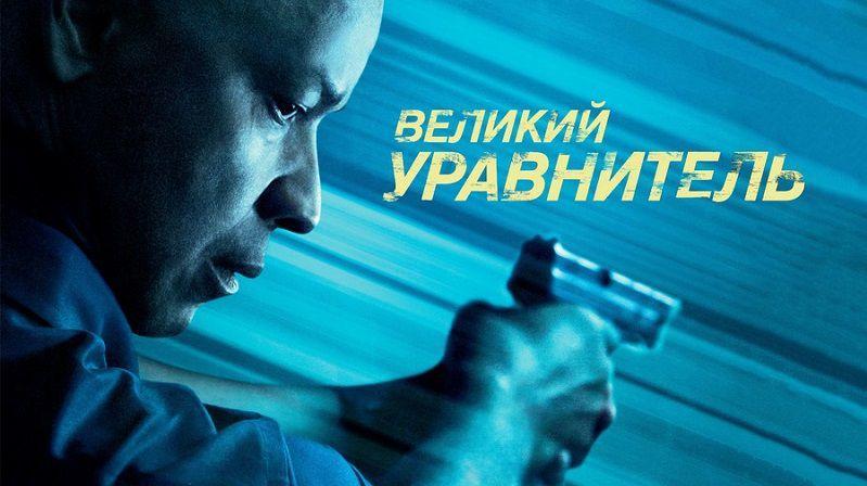 """Постер фильма """"Великий уравнитель"""""""