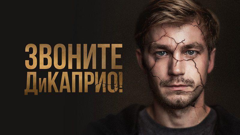 """Постер сериала """"Звоните ДиКаприо!"""""""