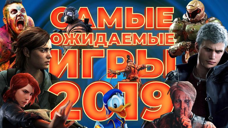 Игры 2019