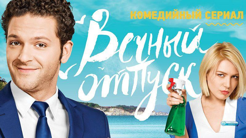 """Постер сериала """"Вечный отпуск"""""""