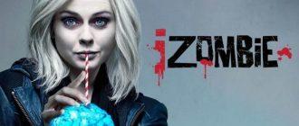 """Постер сериала """"Я - зомби"""""""