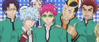 """Кадр из аниме """"Ох уж этот экстрасенс Сайки Кусуо!"""""""
