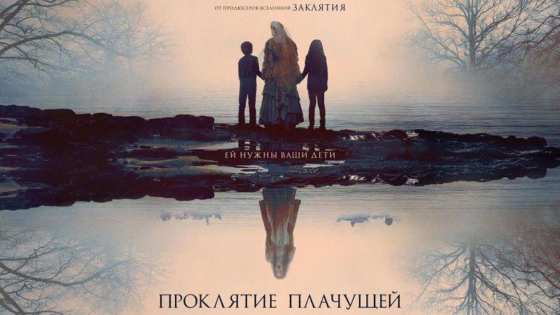 """Постер фильма """"Проклятие плачущей"""""""