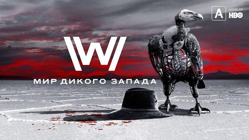 "Постер сериала ""Мир Дикого Запада"""