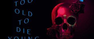 """Постер сериала """"Слишком стар, чтобы умереть молодым"""""""