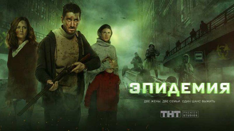 """Постер сериала """"Эпидемия"""""""