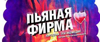 Кадры из сериала Пьяная фирма 2 сезон