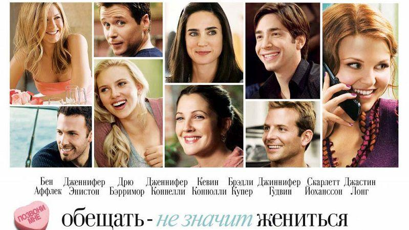 """Постер фильма """"Обещать - не значит жениться"""""""
